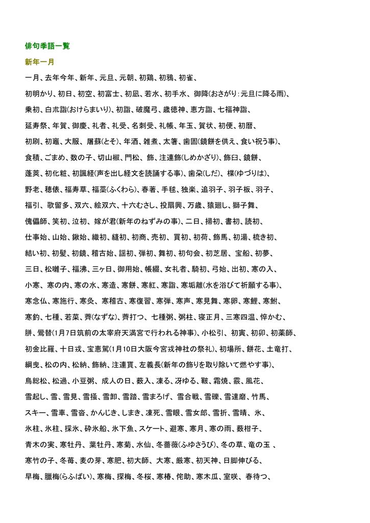俳句季語一覧 新年一月 一月