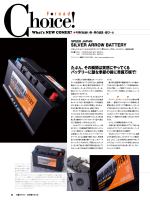 SILVER ARROW BATTERY たぶん、その瞬間は