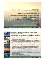 Toward the Establishment of Ch b C ti f E i t l Chubu Consortium for
