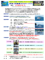 BOAT GAME FISHING 2015 in 佐賀