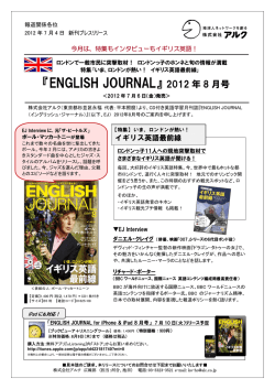 『ENGLISH JOURNAL』 2012 年 8 月号