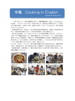 【 中高】 Cooking in English 《2016/10/22》