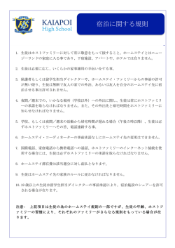 Accommodation Rules (Japanese translation)
