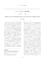 ロンドン大学への留学報告 Report on the Visiting Research at the