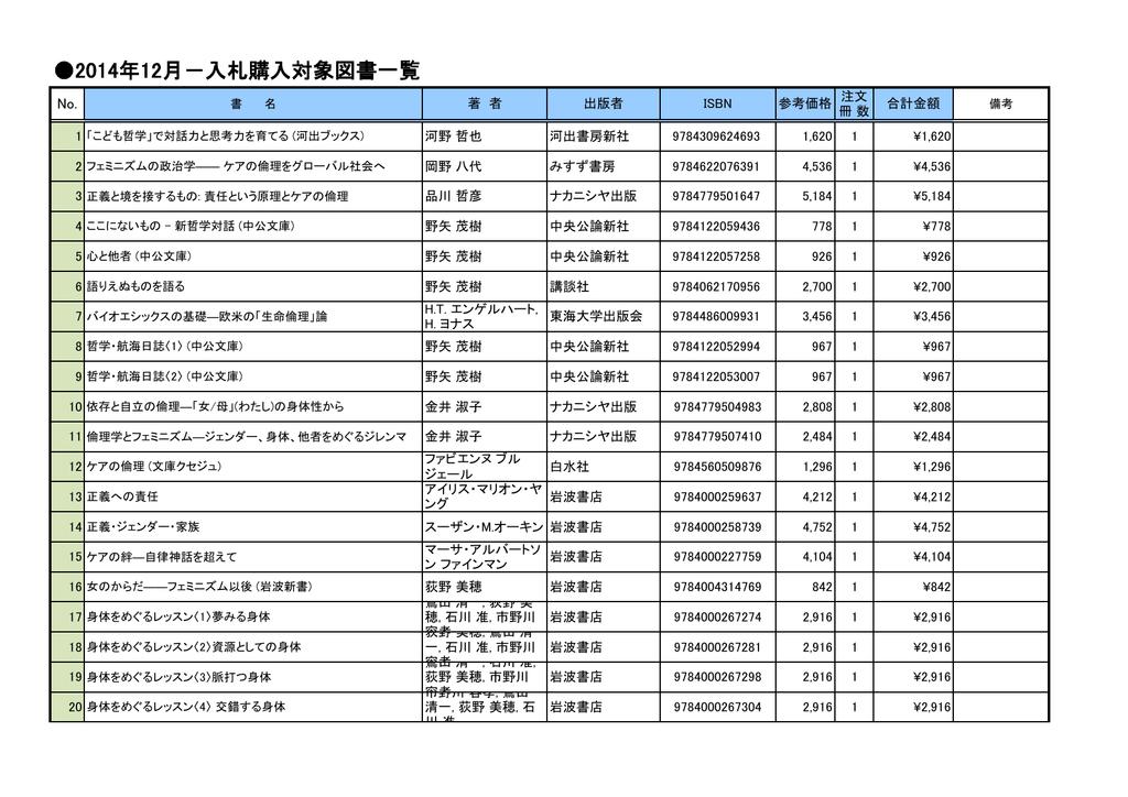 書籍購入タイトル(PDF形式)