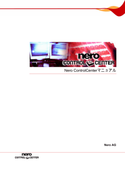 Nero ControlCenter マニュアル