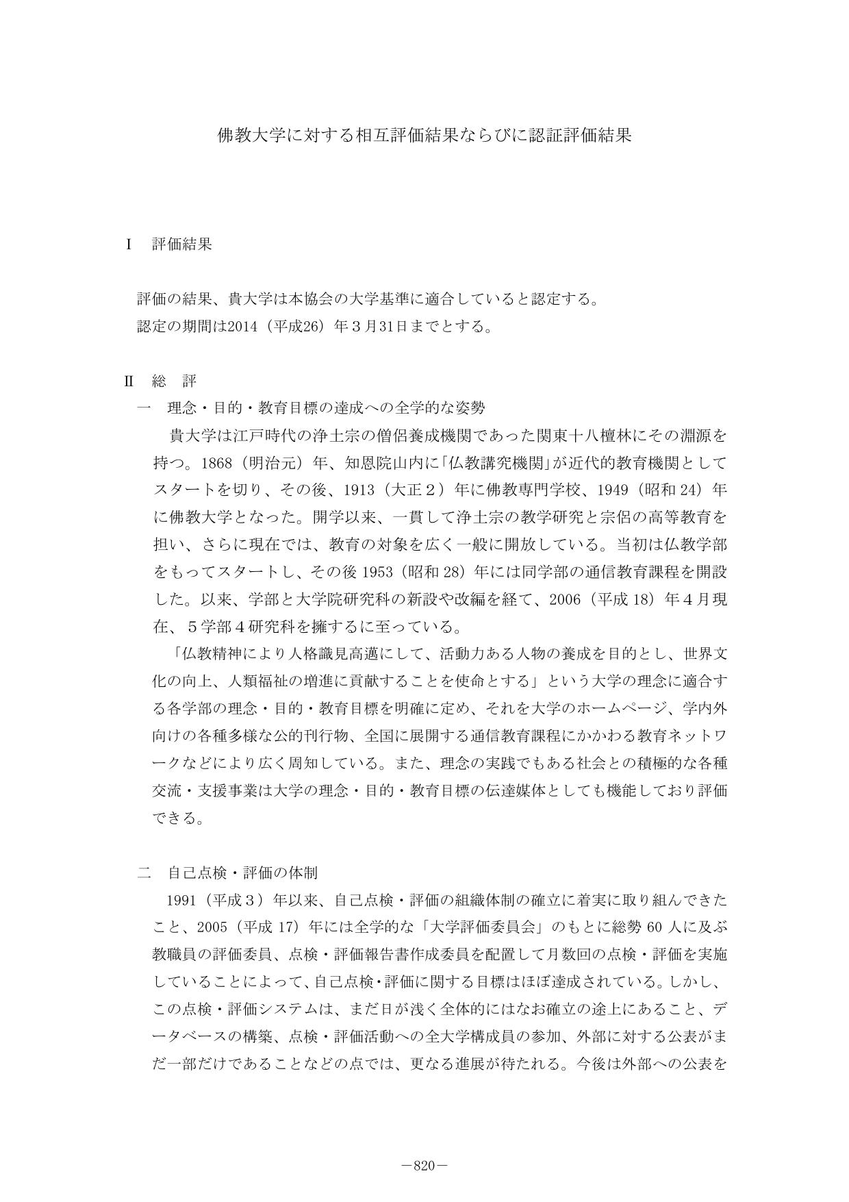 財団法人 大学基準協会「佛教大学に対する相互評価結果ならびに認証