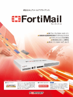 FortiMailの特長