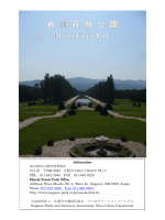 Maeda Forest Park English brochure