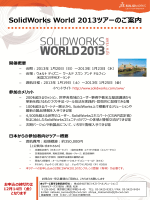 SolidWorks World 2013ツアーのご案内 開催概要