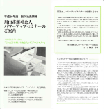 Page 1 平成26年度 新入社員研修 川口市新社会人 パワーアップ