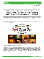 「EBISU WINTER Hot Food Fes」開催