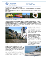 NEWSLETTER Issue 14: May 2009