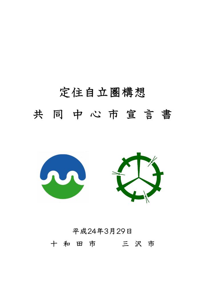 税務署 十和田