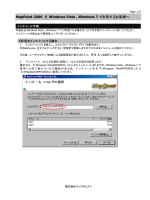 MapPaint 2006 を Windows Vista , Windows 7 で利用