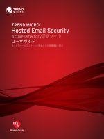 Trend Micro Hosted Email Security Active Directory同期ツール ユーザ
