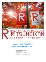 Study in Kyoto Program