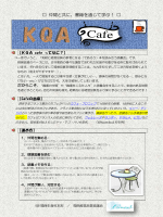 KQA cafeのご案内 - KPC 関西生産性本部