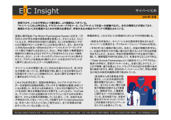 EJC Insight - The Europe Japan Centre