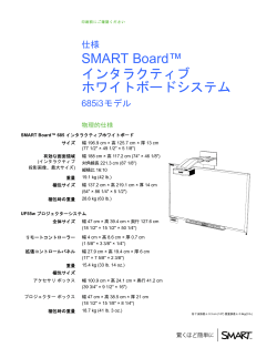 SMART Board 685i3 Interactive Whiteboard System Specifications