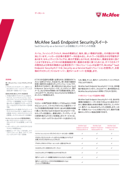 McAfee SaaS Endpoint Securityスイート