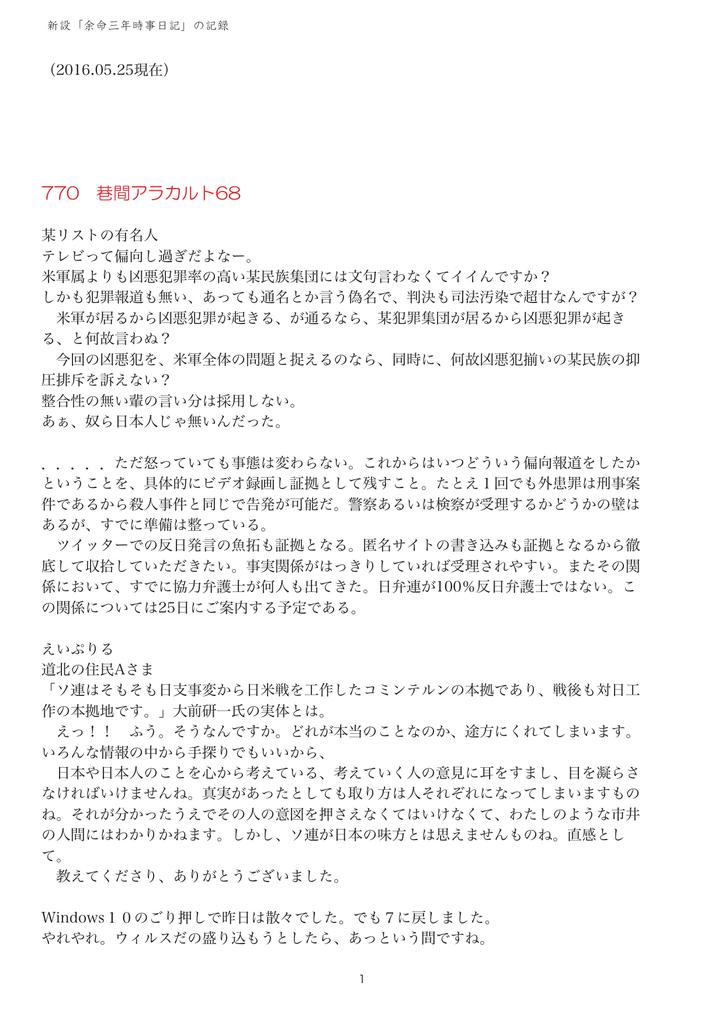 7f87344de9d89e 新版・余命三年時事日記第8部全体をPDF閲覧