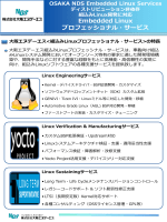 OSAKA NDS Professional Services for Embedded 組込みLinux