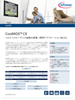 Product Brief CoolMOS™ CE for Consumer Japanese
