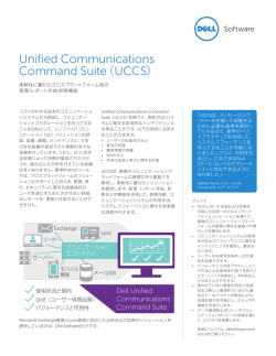 Unified Communications Command Suite