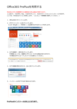 Office365 ProPlusを利用する