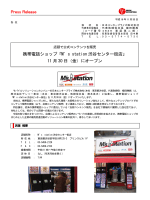 Press Release 携帯電話ショップ「M`s station 渋谷センター街店」 11 月