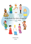 Guide Book for Life in Amakusa
