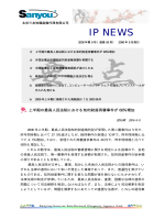 2006-09 Chinese IP NEWS