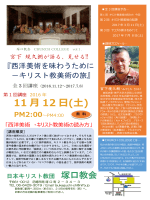 塚口教会 CHURCH COLLEGE vol1