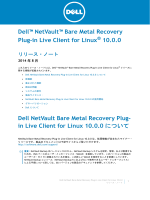 NetVault Bare Metal Recovery Plug-in Live Client for Linux