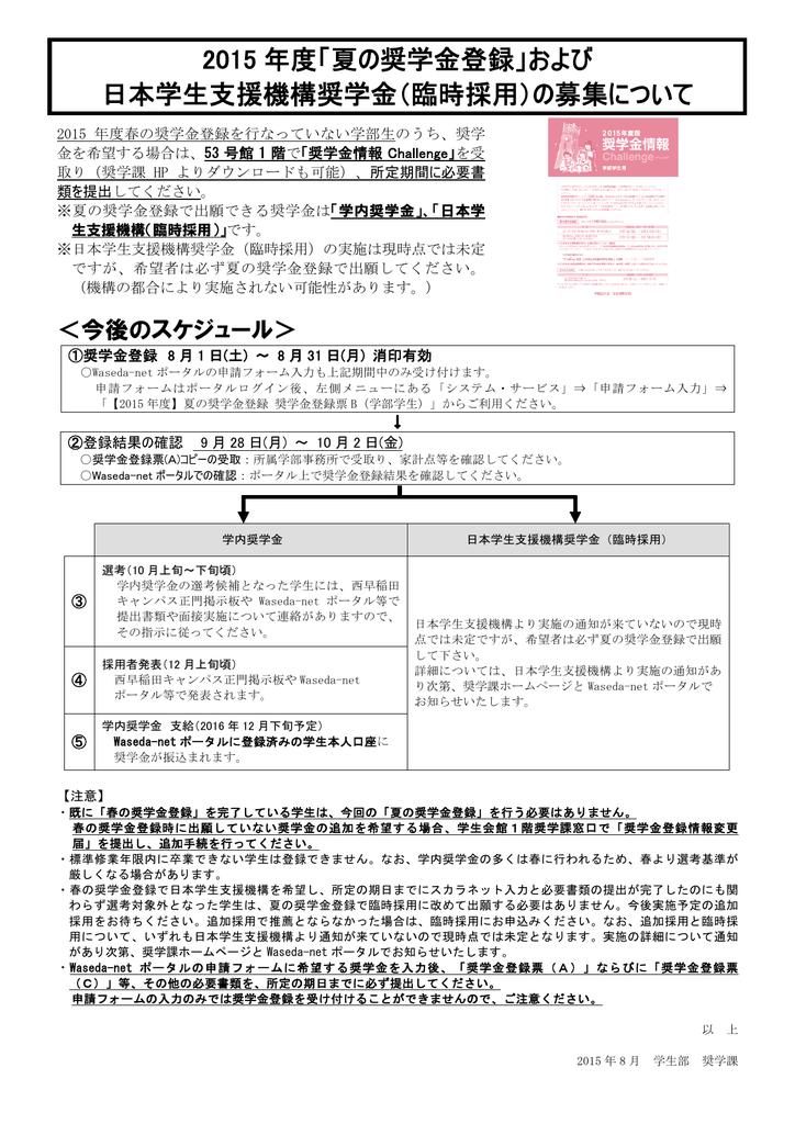 早稲田 大学 奨学 課