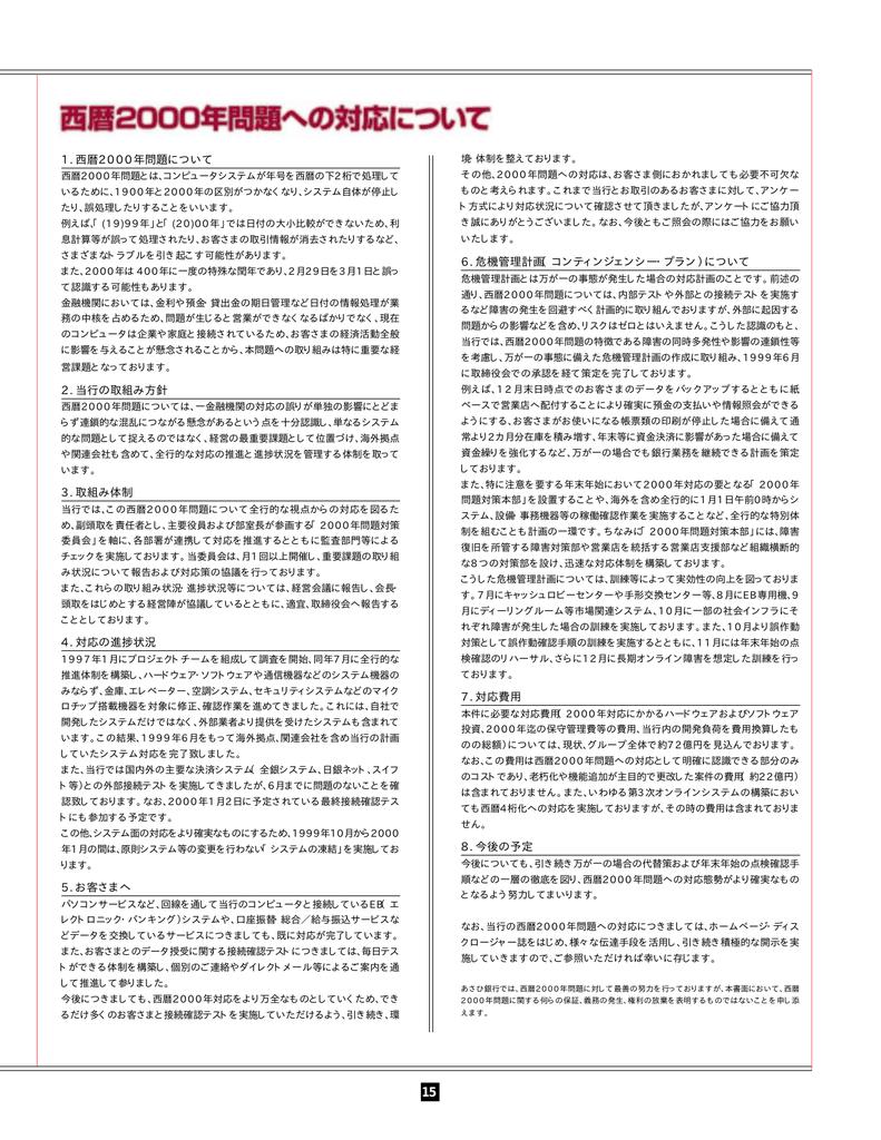 西暦2000年問題への対応について (PDF:29KB)