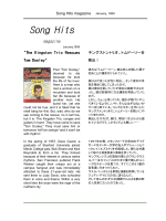 2.Song Hits Magazine (1959)
