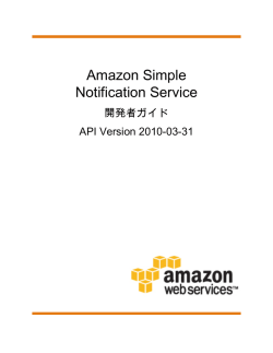 Amazon Simple Notification Service - 開発者ガイド
