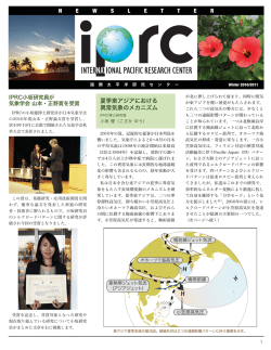 2010/2011年冬号 - International Pacific Research Center