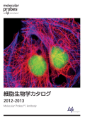 細胞生物学カタログ 2012-2013 A版 - Thermo Fisher Scientific