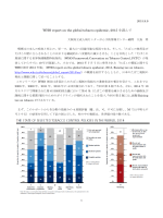 WHO report on the global tobacco epidemic, 2015 を読んで - J-STOP