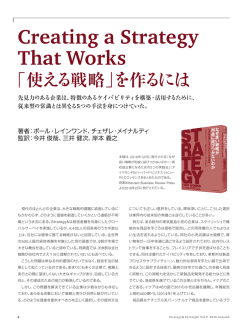 Creating a Strategy That Works「使える戦略」を作るには(PDF