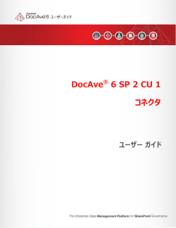 DocAve 6 Connector User Guide