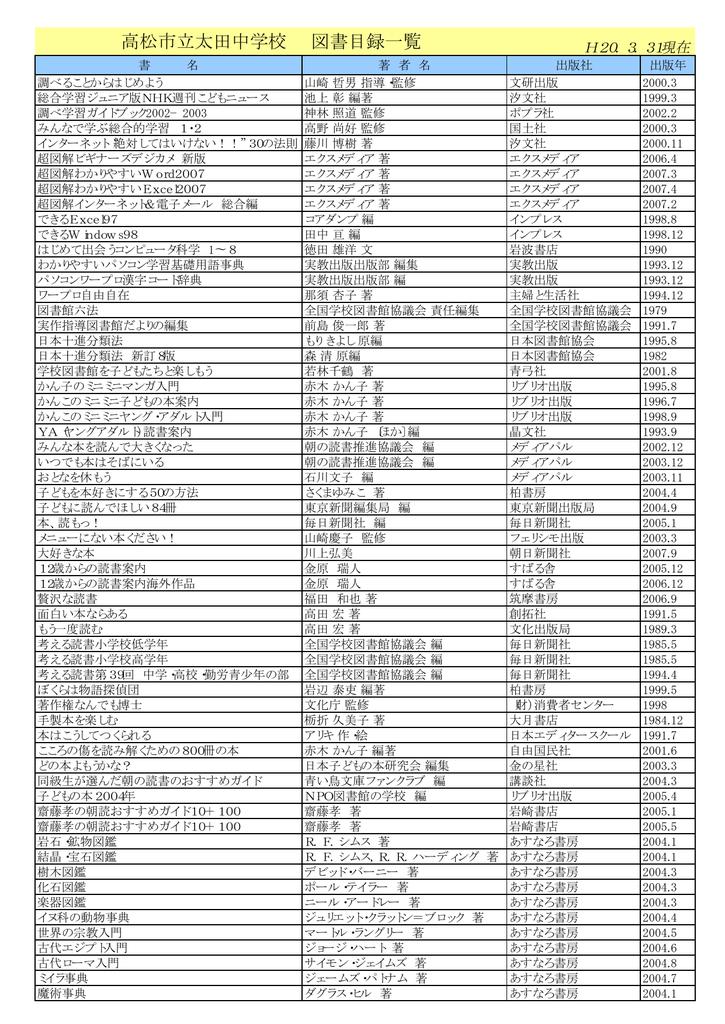 高松市立太田中学校 図書目録一...
