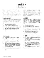 皮膚ガン - Health Information Translations