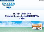 SKYSEA Client View Windows Storage Server対応に関する ご紹介