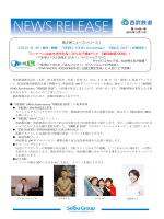"開催 「SEIBU 100th Anniversary ""SMILE DAY""」"