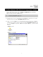 Accelrys ViewerLite 5.04 のセットアップ 1.ソフトウエアのダウンロード