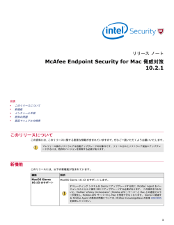 McAfee Endpoint Security for Mac 脅威対策 10.2.1 リリース ノート